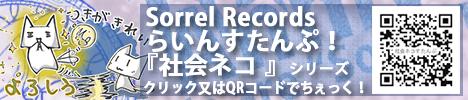 SorrelRecordsらいんすたんぷ