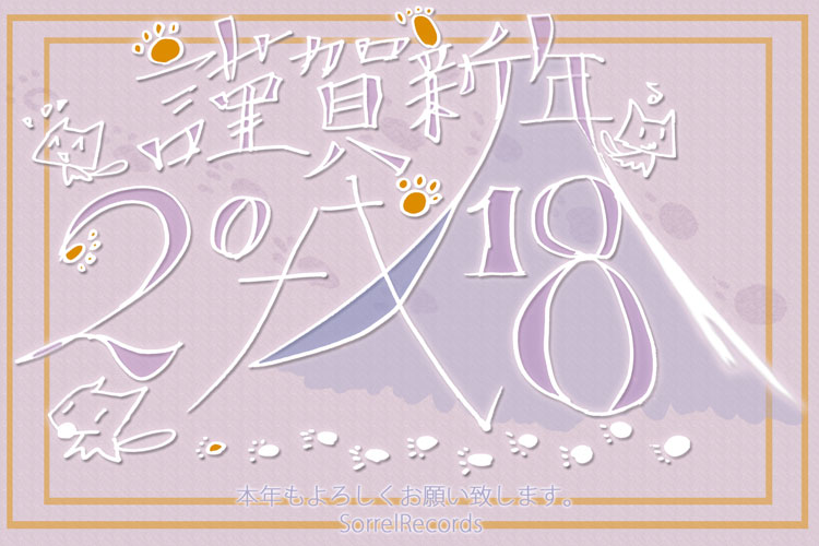 2018お年賀画像