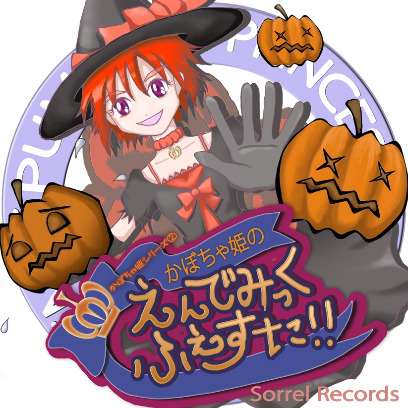 かぼちゃ姫、その2