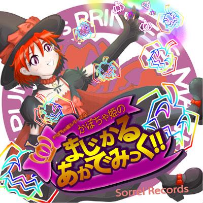 かぼちゃ姫、その3